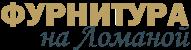 Фурнитура на Ломаной